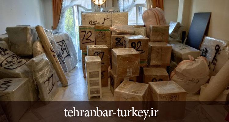 بسته بندی بار برای ارسال به ترکیه