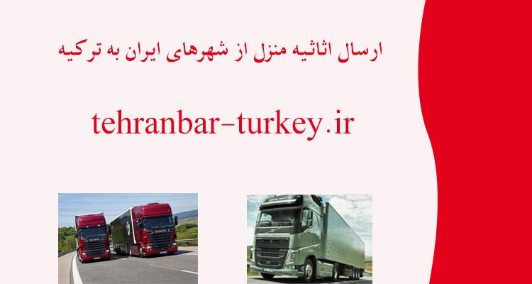 ارسال اثاث منزل از کرمانشاه به ترکیه